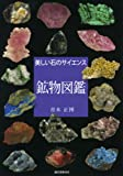 鉱物図鑑—美しい石のサイエンス