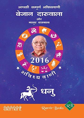 Aapki Sampurna Bhavishyavani 2016 - Dhanu Image