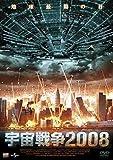 宇宙戦争2008[DVD]