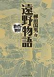 遠野物語 / 柳田 国男 のシリーズ情報を見る