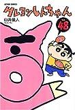 クレヨンしんちゃん Volume48 (48) (アクションコミックス) (アクションコミックス)
