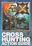 モンスターハンタークロス N3DS版 クロスハンティングアクションガイド カプコン公認 (Vジャンプブックス)