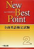 全商英語検定試験New Best Point2級