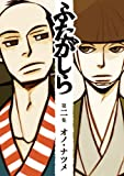 ふたがしら(2) (IKKI COMIX)