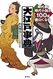 時代劇・時代小説が100倍面白くなる なるほど!大江戸事典