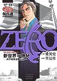 ゼロ The Great Selection 3 〜新世界の神秘〜 (ジャンプコミックスデラックス)