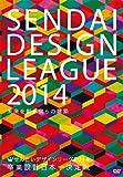 せんだいデザインリーグ2014 卒業設計日本一決定戦 未来を創る僕らの建築[DVD]