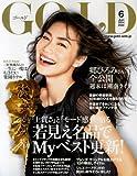 GOLD (ゴールド) 2014年 06月号 [雑誌]