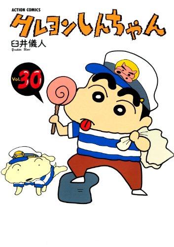 クレヨンしんちゃん : 30 (アクションコミックス)