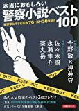 本当におもしろい警察小説ベスト100 (洋泉社MOOK)