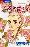天然の娘さん(1) (フラワーコミックス)