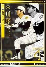 オーナーズリーグ08 レジェンド LE川藤幸三 阪神タイガース