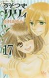うそつきリリィ 17 (マーガレットコミックス)