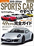 ニューモデル速報 統括シリーズ 2015-2016年 スポーツカーのすべて