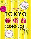 TOKYO美術館2010‐2011 (エイムック 1883)