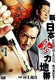新・日本暴力地帯 [DVD]
