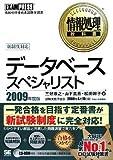 情報処理教科書 データベーススペシャリスト 2009年度版