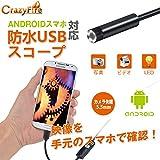 CrazyFire(クレイジーファイアー)USB内視鏡スコープ スマホAndroid、OTG対応 3.5mホース 5.5mmレンズ 30万画素 LED6灯搭載 USB内視鏡ケーブル