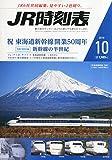 JR時刻表 2014年 10月号 [雑誌]