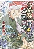 怪異いかさま博覧亭 1 新装版 (電撃ジャパンコミックス シ 1-2)