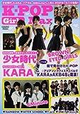 KーPOP Girls Max―少女時代、KARA、ブアガル、4Minuteほか人 (COSMIC MOOK)