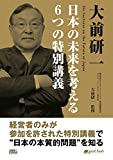 大前研一 日本の未来を考える6つの特別講義 (大前研一ビジネスジャーナルアーカイブス(NextPublishing))