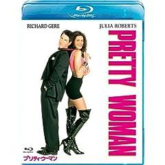 プリティ・ウーマン [Blu-ray]