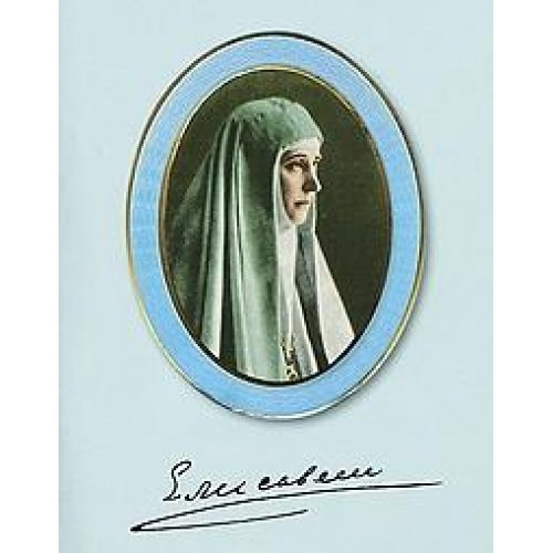 Elizabeth, Grand Duchess. Biography. Hymn. / Elizaveta, velikaya knyaginya. Zhizneopisanie. Akafist.