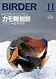 BIRDER(バーダー)2015年11月号 カモ類観察スペシャルガイド