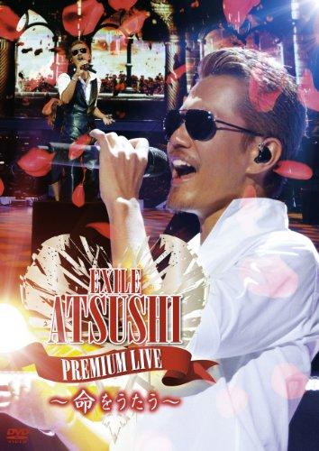 EXILE ATSUSHI PREMIUM LIVE ~命をうたう~ (DVD)