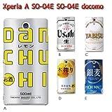 Xperia A SO-04E (個性派) B [C004501_02] 個性派 ビール 面白 酒 銘柄 エクスペリア スマホ ケース docomo