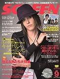 SCREEN (スクリーン) 2009年 09月号 [雑誌]