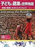 子どもと健康の世界地図