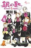 銀の匙 5―Silver Spoon (少年サンデーコミックス)