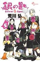 銀の匙 Silver Spoon 5 (少年サンデーコミックス)