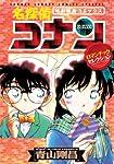 名探偵コナン ロマンチックセレクション (少年サンデーコミックススペシャル)
