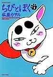 ちびとぼく(1) (バンブーコミックス 4コマセレクション)