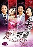 愛と野望 DVD-BOX 8[DVD]