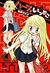 ハーフでいっとこ (1) (バンブーコミックス 4コマセレクション)