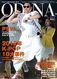 ODINA Vol.10 ~2012年K-POP10大事件~PSY MYNAME