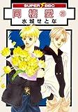 同棲愛 3 (新装版) (スーパービーボーイコミックス)