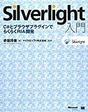 Silverlight入門 C#とブラウザプラグインでらくらくRIA開発