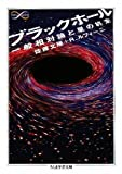 ブラックホール—一般相対論と星の終末 (ちくま学芸文庫)