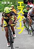 エスケープ 2014年全日本選手権ロードレース