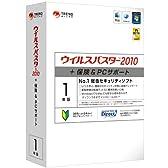 ウイルスバスター2010+保険&PCサポート1年版