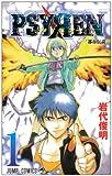 PSYREN-サイレン 1 (1) (ジャンプコミックス)