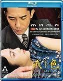 Image de Lust, Caution (Blu-Ray)