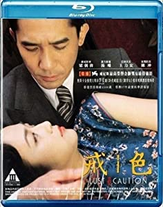 Lust, Caution (Blu-Ray)