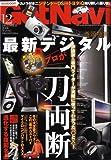 GET Navi (ゲットナビ) 2008年 12月号 [雑誌]