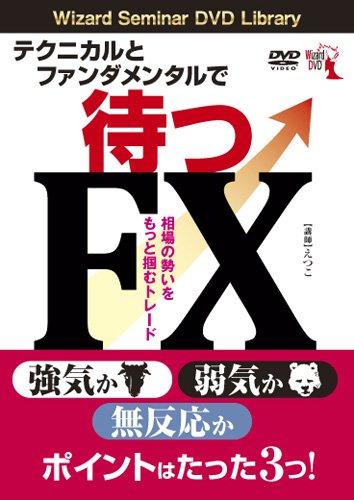 DVD テクニカルとファンダメンタルで待つFX 相場の勢いをもっと掴むトレード (<DVD>)
